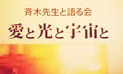 斉木先生と語る会