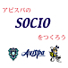 Avispa福岡SOCIO