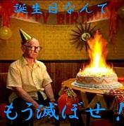 誕生日 中止のお知らせ