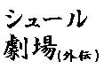 シュール劇場(外伝)