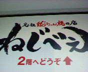 『ねじべぇ』四谷三丁目店