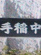 手稲中S55〜56早生れ年3年1組