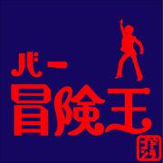 FUNKY!!@バー冒険王