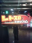 クラセガ渋谷レトスロコミュ