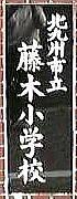 北九州市立藤木小学校(藤ノ木)
