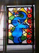 ノビ☆nobi★のびっこ☆