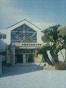 大分県中津市立和田小学校