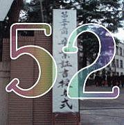 東京学芸大学附属高校52期