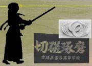 富谷高校剣道部