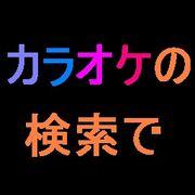 曲名と歌手名間違えた(゜∀゜;