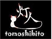灯人-tomoshibito-公式コミュ