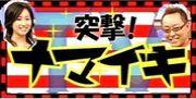 突撃!ナマイキTVだっちゃ!!