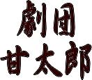 劇団甘太郎