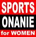 スポーツオナニー女子の部