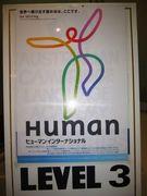 HUMAN in AUS
