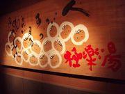 極楽湯 鎌ヶ谷店