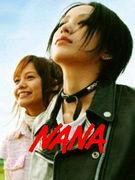 実写版映画NANA〜