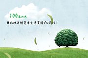 【100本の木】東北被災者支援