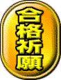 大原 神戸校(税理士科)