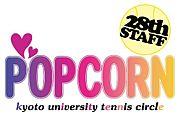 京都大学Popcorn28th