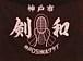 神戸D51剣友クラブ