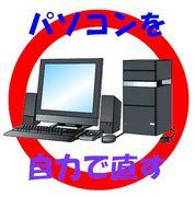 パソコンを自力で直す