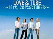 LOVE&TUBE〜10代,20代のTUBER〜