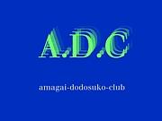 A.D.C(amagai-dodosuko-club)