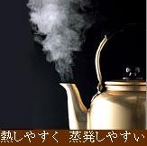 熱しやすく蒸発しやすい