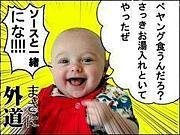 ☆masterBacon☆