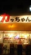 平野酒場カッちゃん
