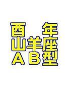 酉年 山羊座 AB型