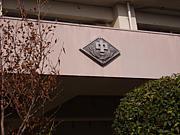 増穂町立増穂中学校