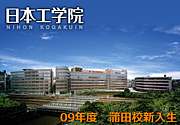 【09年度】日本工学院【蒲田】
