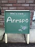 Anrapo(アンラポ)滋賀