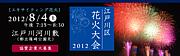 江戸川花火大会の会