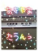 秋山Town