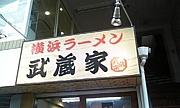 横浜ラーメン武蔵家 日吉店
