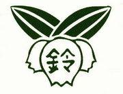 神戸市立鈴蘭台小学校