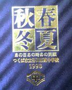 おしんこ塾−谷東10期生の集い