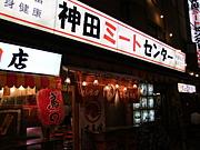神田ミートセンター(近畿食鶏)