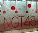 NGT48 LINEグループ