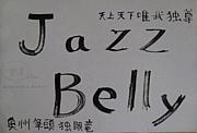JazzBelly 美和本部