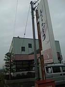 京華堂(ティンカーベル)