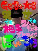 基礎GeiBa-ゼミ★23★