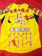 イエロー・ユニで阪神を応援!