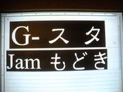 G・スタ JAMもどき