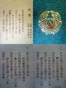 下関市立山の田小学校
