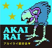 アカイライ愛好会(321)