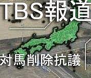 【偏向・捏造】TBSが対馬を削除